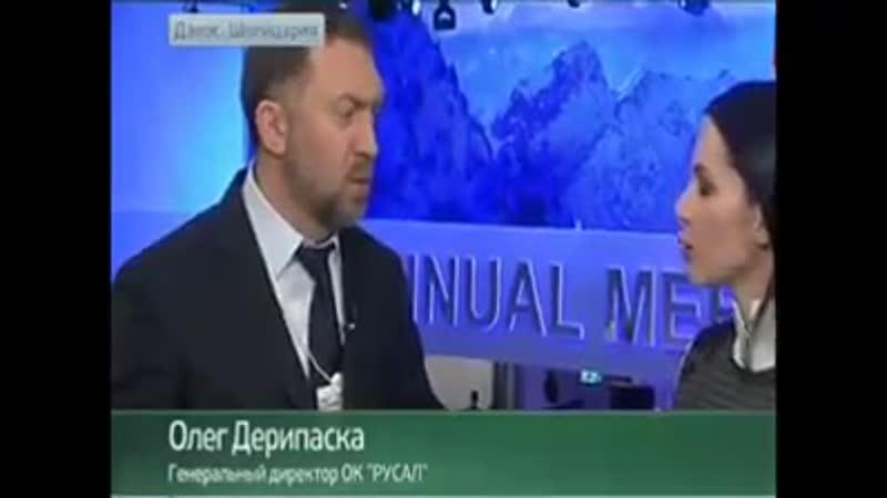 Дерипаска рассказал о реальном положении дел в экономике России