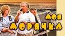 Моя Морячка Доброе Кино 1990 г