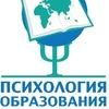 """Факультет """"Психология Образования"""" МГППУ"""