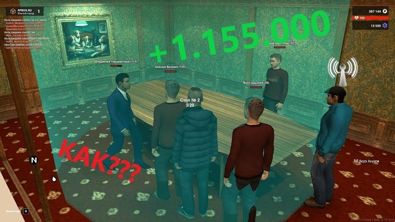 Поднял лям в казино(RP BOX)