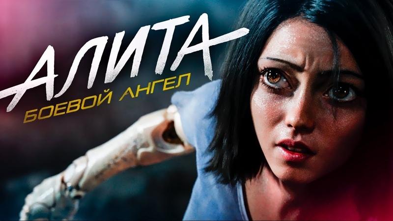 Алита Боевой ангел Обзор Трейлер 3 на русском