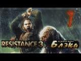 Resistance 3 #7 - Дрожь земли