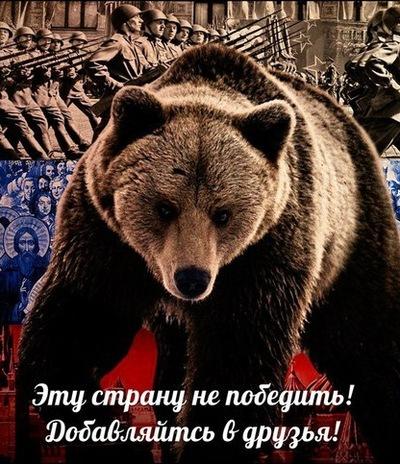 Великая Россия, 30 сентября , Москва, id229132897