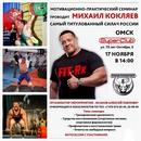 Михаил Кокляев фото #34