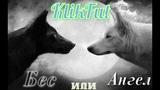 KlikFut - Ангел или бес(audio)