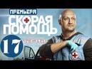 Скорая Помощь - 17 серия Смотреть / Врач Гоша Куценко на НТВ Медицинский Сериал 2018