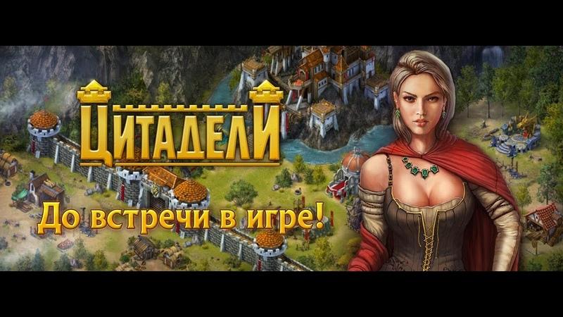 Цитадели Эксперименты в экспедициях Выпуск 110