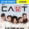 ТАРАКАНЫ! ||► Воронеж, 18.04.2017