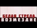 Песня из фильма Белая стрела Сергей Трофимов Вне закона
