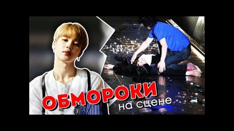8 ОБМОРОКОВ АЙДОЛОВ НА СЦЕНЕ K POP ARI RANG