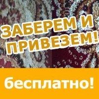 Химчистка ковров СПБ - с  бесплатной доставкой!