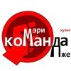 Команда КВН Мэри Dжейн.Чемпионы СГЛ 2013!!!