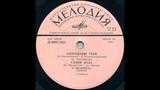 М.Магомаев А.Ведищева Н.Никитский Л.Мондрус - 1971- Благодарю Тебя EP Vinyl Rip