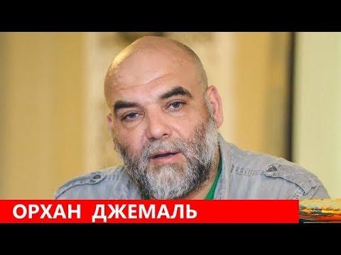 Орхан Джемаль / Скоро всем нам мало не покажется! / 11.04.2018