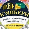 Кэшбери  Бизнес и инвестиции   Псков ***М3***