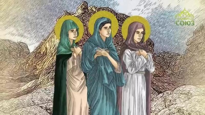 22 июня. Мцц. Фекла, Марфа и Мария Персидские (346). Мульткалендарь, 2018