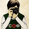 СОФ || Союз Отрядных Фотографов СОНО