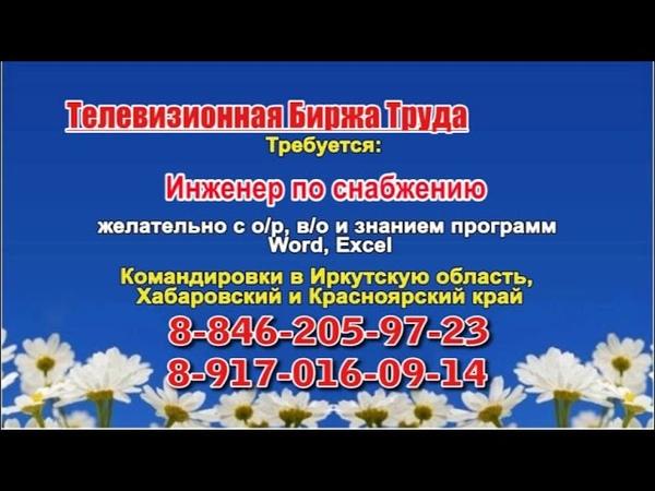 16-20.07_09.30_Работа в Саратове_Телевизионная Биржа Труда