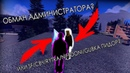 ОБМАН АДМИНА ПОЛИЦЕЙСКИЕ БУДНИ DarkRP Garry`s Mod