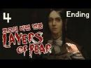 레이어스오브피어 엔딩 한글완전판 뽀모와 비명멘붕플레이 4 完 Korean Layers of Fear Play Video