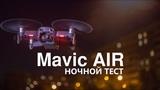 Mavic Air | Съемка ночью
