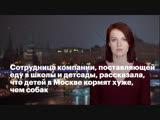 Сотрудница компании, поставляющей еду в школы и детсады, рассказала, что детей в Москве кормят хуже, чем собак