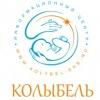 """Информационный центр""""Колыбель"""""""