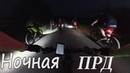 Ночная покатушка / Активный отдых на велосипеде / 16.08.2017 / Смоленск