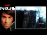 Рафаэль - Утро карнавала ( Рафаэль в Москве в 1975 году)