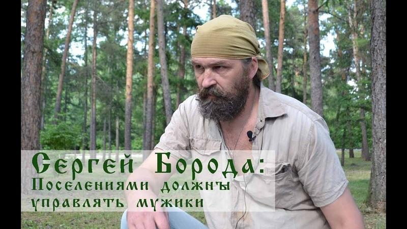 Сергей Борода Поселениями должны управлять мужики