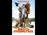 Месть пушистых / Furry Vengeance (2010), США, Комедии