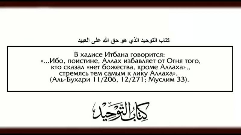 Китаб ат-Таухид (Глава 2)  Автор: Шейхуль-Ислям, Муджаддид, Муджахид, Имам Мухаммад ибн 'АбдульВаххаб ат-Тамими, рахимахуЛЛаху