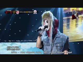 [RUS SUB] 190127 King of Mask Singer Ep.188 VIXX Ken cut