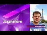 Дмитрий Филатов. Приглашение на Этажи