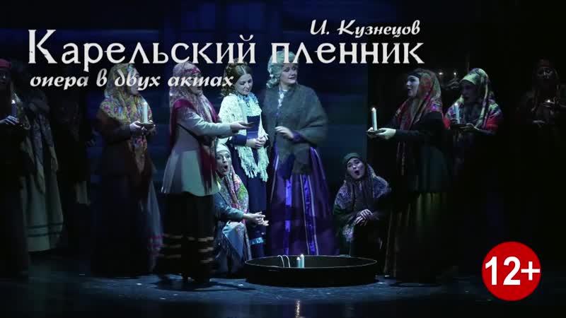 Карельский пленник Музыкальный театр Карелии