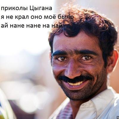 приколы про цыган фото