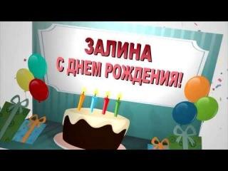 Поздравления на день рождения с именами залина