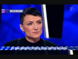 Эксклюзив. Исповедь вдовы Дмитрия Марьянова ( 22.12.2018 )