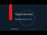 Edouard Brault | Эдвард Браулт | Opportunities | Возможности