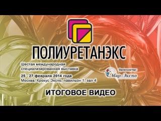 6-я выставка Полиуретанэкс - 2014: итоговое видео