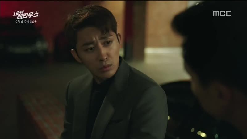 MBC 수목미니시리즈 [내 뒤에 테리우스] 25-26회 (수) 2018-11-07