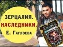 ЗЕРЦАЛИЯ. НАСЛЕДНИКИ Евгения Гаглоева!