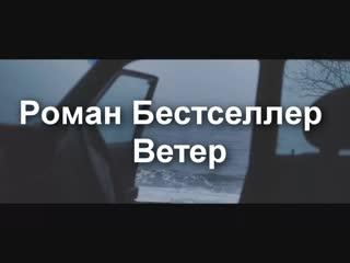 Роман Бестселлер – Ветер