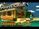 Corsar-Пожалуй лучший сервер minecraft 1.6.2 (обзор сервера)