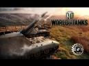 🔴 World of Tanks: Убийца времени