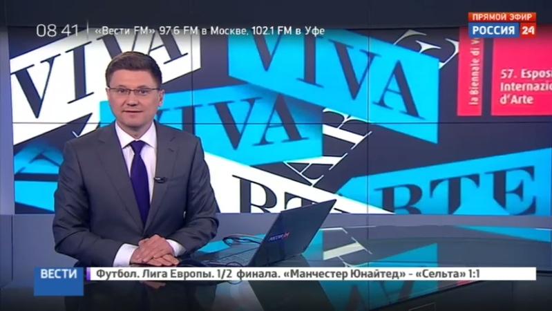 Новости на Россия 24 • Пушкинский музей покажет себя на Венецианском биеннале