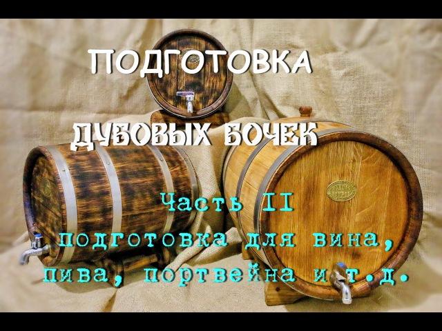 Подготовка бочек для пива