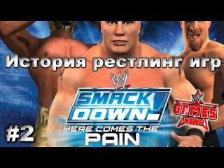 История рестлинг игр #2: WWE SmackDown! Here Comes the Pain (Обзор)