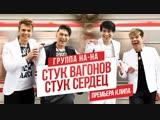 Группа На-На - Стук вагонов, стук сердец (Official video)