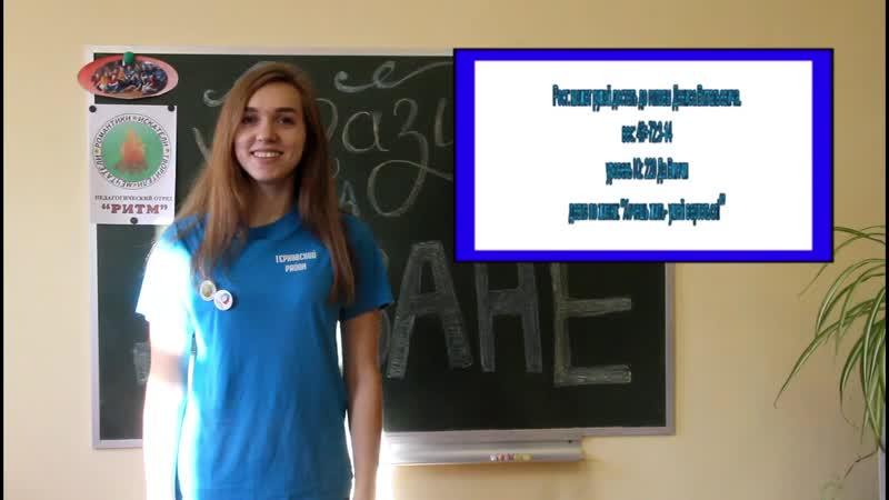 Лидерская команда Ритм с. Терновка